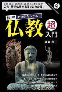 図解 ゼロからわかる 仏教「超」入門 電子書籍版
