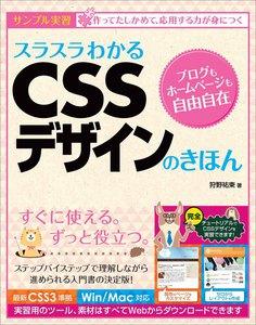 スラスラわかるCSSデザインのきほん 電子書籍版