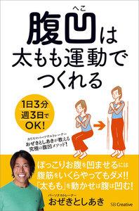 腹凹は太もも運動でつくれる 電子書籍版