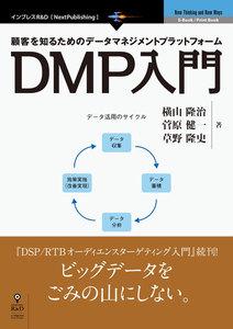 顧客を知るためのデータマネジメントプラットフォーム DMP入門 電子書籍版