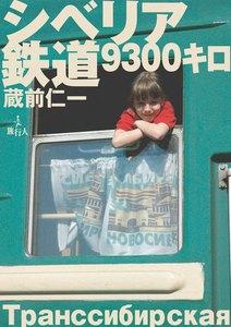 シベリア鉄道9300キロ 電子書籍版