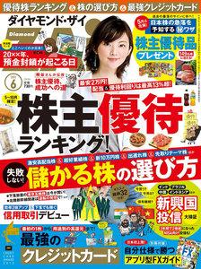 ダイヤモンドZAi 2015年6月号 電子書籍版