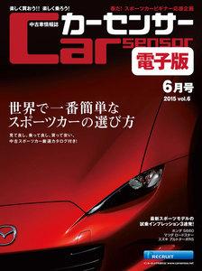 カーセンサー 4/20 世界で一番簡単なスポーツカーの選び方 スペシャル版 電子書籍版