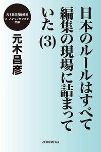 日本のルールはすべて編集の現場に詰まっていた