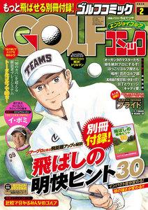 GOLFコミック 2016年2月号
