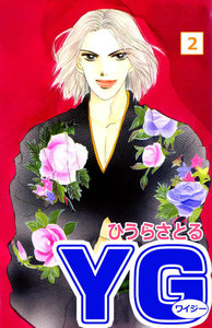 YG(ワイジー) 2巻