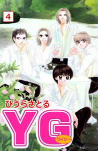 YG(ワイジー) 4巻
