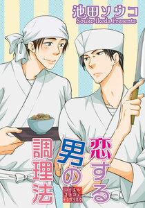 恋する男の調理法【短編】