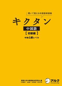 [音声DL付]キクタン中国語【初級編】中検4級レベル