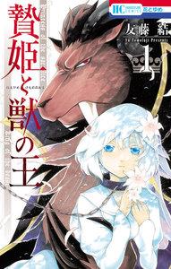 贄姫と獣の王 (1~5巻セット)