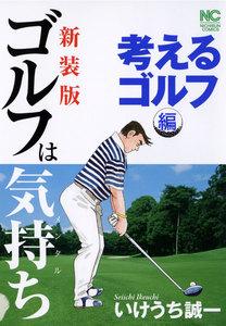【新装版】ゴルフは気持ち〈考えるゴルフ編〉