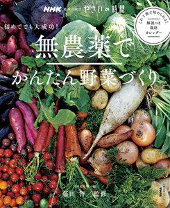 NHK趣味の園芸 やさいの時間 初めてでも大成功!無農薬でかんたん野菜づくり