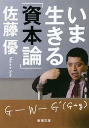 いま生きる「資本論」(新潮文庫)