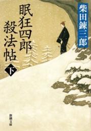 眠狂四郎殺法帖(下)(新潮文庫)