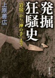 発掘狂騒史―「岩宿」から「神の手」まで―(新潮文庫)