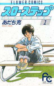 表紙『スローステップ(全7巻)』 - 漫画