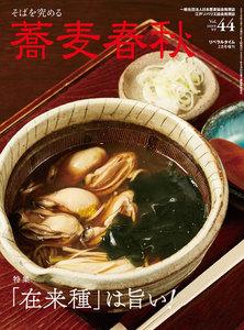 蕎麦春秋Vol.44