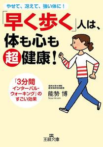 「早く歩く」人は、体も心も超健康! 電子書籍版