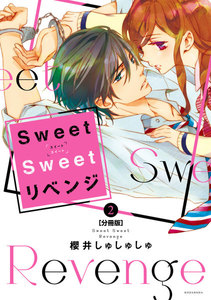 Sweet Sweet リベンジ 分冊版 2巻