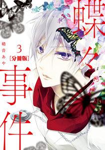 蝶々事件 分冊版 3巻