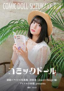 コミックドール-漫画×アイドル写真集-涼掛凛(Jewel☆Neige)編 「アイドルの本棚」presents