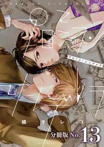 プロミス・シンデレラ【単話】 13巻