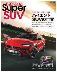 ゲンロク特別編集 Super SUV