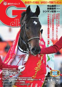 週刊Gallop(ギャロップ) 1月6日号