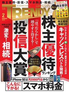 日経トレンディ (TRENDY) 2019年2月号