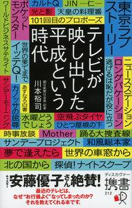 テレビが映し出した平成という時代 電子書籍版
