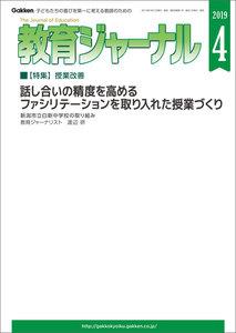 教育ジャーナル2019年4月号Lite版(第1特集) 電子書籍版