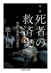 増補 死者の救済史 ──供養と憑依の宗教学 電子書籍版