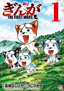 ぎんが~THE FIRST WARS~ (1) 電子書籍版