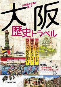 古地図や写真で楽しむ 大阪歴史トラベル