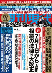 週刊現代 2019年6月1日号(5月20日発売)