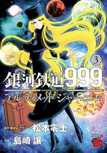 銀河鉄道999 ANOTHER STORY アルティメットジャーニー 3巻