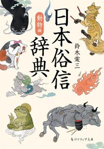 日本俗信辞典 動物編 電子書籍版