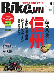 BIKEJIN/培倶人 2020年9月号