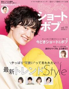 ゆるふわ ショート&ボブ Vol.19