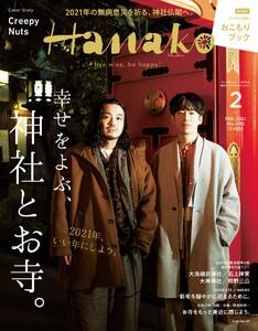 Hanako 2021年 2月号 [幸せをよぶ、神社とお寺。]