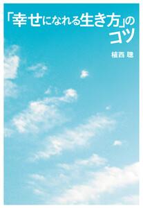 「幸せになれる生き方」のコツ【電子版限定特典付き】