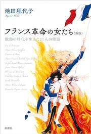 フランス革命の女たち〈新版〉―激動の時代を生きた11人の物語― 電子書籍版