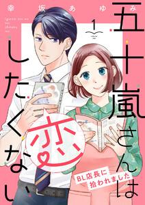 五十嵐さんは恋したくないを試し読み!(ebookjapanならクーポンでお得に読めるぜ!)