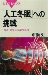 「人工冬眠」への挑戦 「命の一時停止」の医学応用 電子書籍版