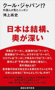 クール・ジャパン!? 外国人が見たニッポン 電子書籍版