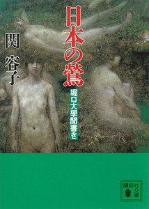 日本の鶯 堀口大學聞書き 電子書籍版