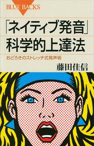 「ネイティブ発音」科学的上達法 おどろきのストレッチ式発声術 電子書籍版