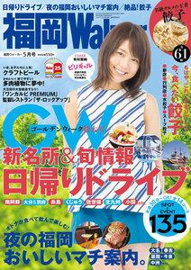 FukuokaWalker福岡ウォーカー 2015 5月号 電子書籍版