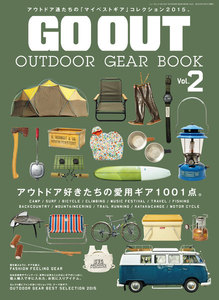 GO OUT 特別編集 GO OUT OUTDOOR GEAR BOOK Vol.2 電子書籍版