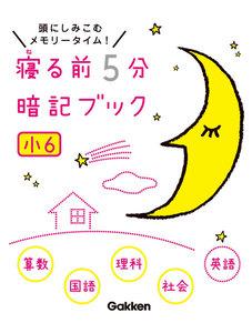 寝る前5分暗記ブック小6 頭にしみこむメモリータイム!